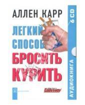 Картинка к книге Аллен Карр - Легкий способ бросить курить (6CD)