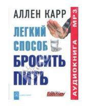 Картинка к книге Аллен Карр - Легкий способ бросить пить (mp3)