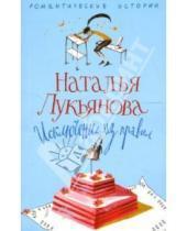 Картинка к книге Анатольевна Наталья Лукьянова - Исключение из правил
