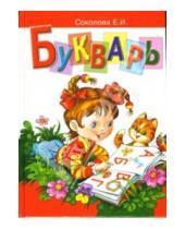 Картинка к книге Ивановна Елена Соколова - Букварь
