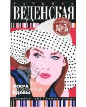 Картинка к книге Евгеньевна Татьяна Веденская - Искра для соломенной вдовы: Роман
