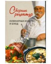 Картинка к книге Вече - Сборник рецептур кулинарных изделий и блюд