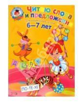 Картинка к книге Викторовна Светлана Пятак - Читаю слова и предложения. Для одаренных детей 6-7 лет