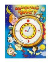 Картинка к книге Георгиевна Екатерина Карганова - Твои первые часы. Который час?