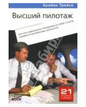 Картинка к книге Брайан Трейси - Высший пилотаж: как стать выдающимся менеджером в любой области и добиться максимальных результатов