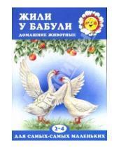 Картинка к книге Дмитриевич Константин Ушинский - Жили у бабули.