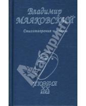 Картинка к книге Владимирович Владимир Маяковский - Стихотворения и поэмы