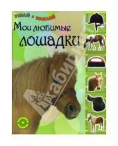 Картинка к книге Книжки с наклейками/познавательные - Узнай и наклей/Мои любимые лошадки