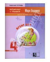Картинка к книге Васильевич Марк Беденко - Задачи про агента 007. Тетрадь-задачник для 4 класса