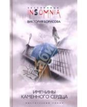 Картинка к книге Александровна Виктория Борисова - Именины каменного сердца: мистический роман