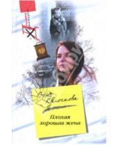 Картинка к книге Александровна Вера Колочкова - Плохая хорошая жена : роман
