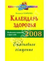 Картинка к книге Алексеевна Надежда Семенова - Календарь здоровья. Раздельное питание в круге года 2008. Ежедневное очищение