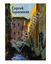 Картинка к книге Наталья Егорова - Сергей Герасимов