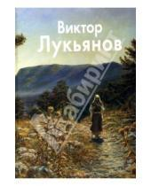 Картинка к книге Петр Редькин - Виктор Лукьянов