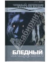 Картинка к книге Нара Плотева - Бледный: Роман.