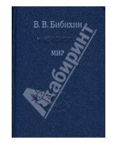 Картинка к книге Вениаминович Владимир Бибихин - Мир
