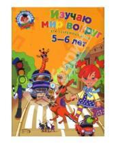 Картинка к книге Александровна Валентина Егупова - Изучаю мир вокруг: для детей 5-6 лет
