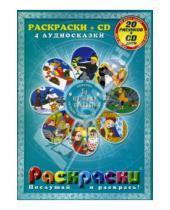 Картинка к книге Раскраски + CD - По щучьему велению + CD