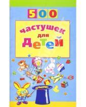 Картинка к книге Дмитриевна Инесса Агеева - 500 частушек для детей