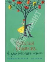 Картинка к книге Анатольевна Наталья Лукьянова - На краю печальных истин