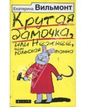 Картинка к книге Николаевна Екатерина Вильмонт - Крутая дамочка, или Нежнее, чем польская панна