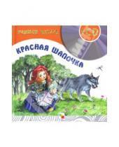 Картинка к книге Учимся читать - Учимся читать. Красная шапочка (+CD)