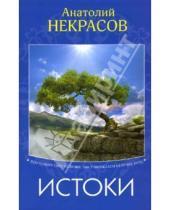 Картинка к книге Александрович Анатолий Некрасов - Истоки