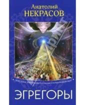 Картинка к книге Александрович Анатолий Некрасов - Эгрегоры