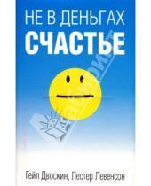 Картинка к книге Лестер Левенсон Гейл, Двоскин - Не в деньгах счастье