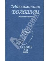 Картинка к книге Александрович Максимилиан Волошин - Стихотворения