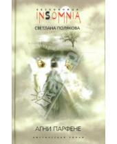 Картинка к книге Светлана Полякова - Агни Парфене: мистический роман