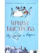 Картинка к книге Ирина Быстрова - Без руля и ветрил