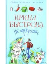 Картинка к книге Ирина Быстрова - На перекрестке: роман