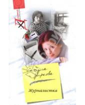 Картинка к книге Стелла Чиркова - Журналистка