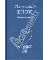 Картинка к книге Александрович Александр Блок - Стихотворения