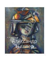 Картинка к книге К.А. Светляков - Александр Тышлер (1898-1980)