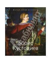 Картинка к книге М. Соколов - Борис Кустодиев