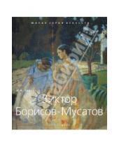 Картинка к книге А. И. Лейтес - Виктор Борисов-Мусатов. 1870-1905