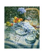 Картинка к книге Е.В. Ефремова - Игорь Грабарь