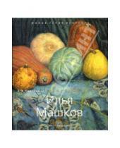 Картинка к книге К.А. Светляков - Илья Машков. 1881-1944