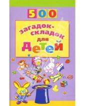 Картинка к книге Дмитриевна Инесса Агеева - 500 загадок-складок для детей
