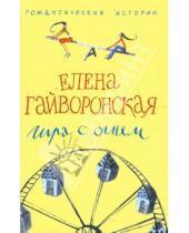 Картинка к книге Михайловна Елена Гайворонская - Игра с огнем