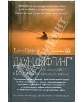 Картинка к книге Джон Дрейк - Дауншифтинг