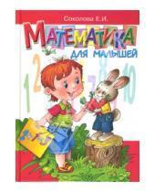 Картинка к книге Ивановна Елена Соколова - Математика для малышей