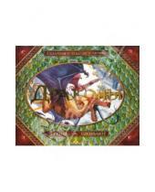 Картинка к книге Картонки/подарочные издания - Драконы. Сказания о чудесах и битвах. Легенды оживают