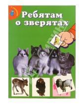 Картинка к книге Книжки с наклейками/дополни картинку - Ребятам о зверятах/котята (зеленая)