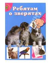 Картинка к книге Книжки с наклейками/дополни картинку - Ребятам о зверятах/щенки (синяя)