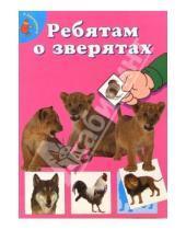 Картинка к книге Книжки с наклейками/дополни картинку - Ребятам о зверятах/львята (розовая)