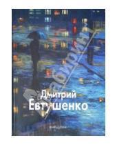 Картинка к книге Борис Бедросьян - Дмитрий Евтушенко