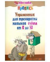 Картинка к книге Твоя первая пропись - Упражнения для тренировки навыков счета от 0 до 10